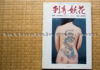 Japanese tattoo ladies photo book