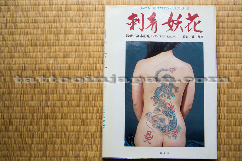 Was specially Japanese cute girl naked tatoo photo