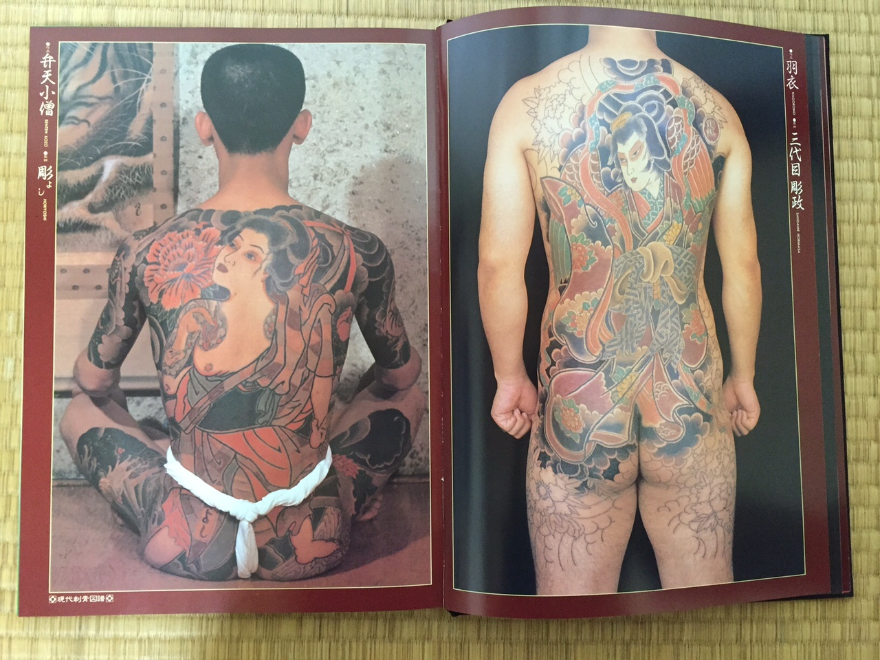 horiyoshi tattoostattoo in japan. Black Bedroom Furniture Sets. Home Design Ideas